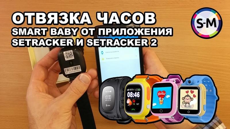 Отвязка/отключение детских умных часов Smart Baby от приложения SeTracker