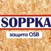 Soppka - ДЕКОР И ЗАЩИТА OSB