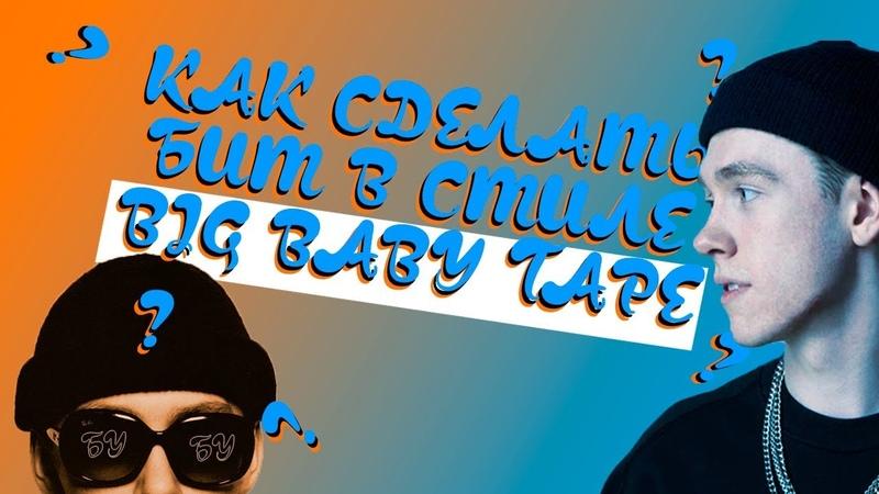 БитВСтиле Big Baby Tape Как Сделать Качевый Бит Голлаб с Salm