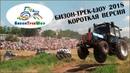 XVI Гонки на тракторах Бизон Трек Шоу - 2018. Короткая версия