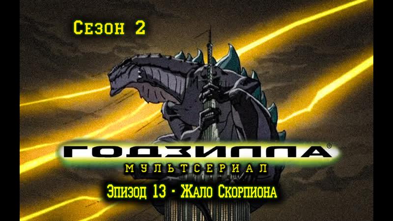 Сезон 2 Эпизод 13 Жало Скорпиона Where Is Thy Sting