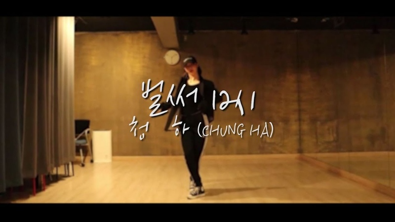 청하 (CHUNG HA) - 벌써 12시 (Gotta Go)/ DANCE COVER/ by hye jin