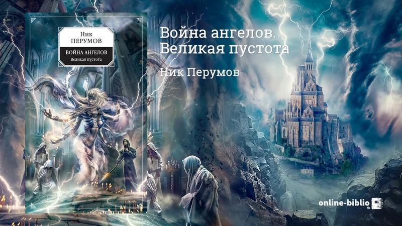 Ник Перумов, Война ангелов. Великая пустота (Аудиокнига)