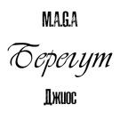 Обложка Берегут - M.A.G.A