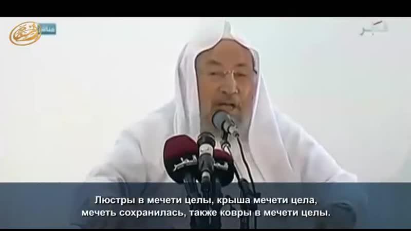 Шейх Юсуф Абдуллах аль-Кардави Шейх Рамадан аль-Бути жайлы...