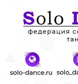 solo-dance.ru