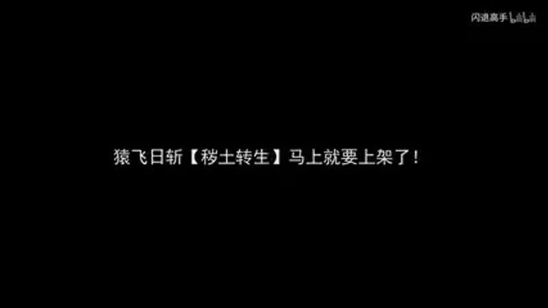 自制火柴人猿飞日斩 秽土转生 技能动画_手机游戏_游戏_哔哩哔哩.mp4