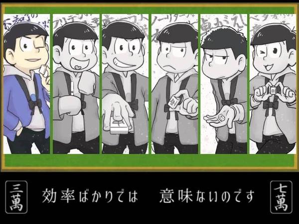 手描きおそ松さん 六つ子で麻 雀 中 毒 合松