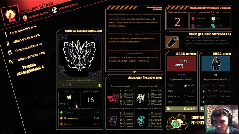 [Рекви] Похороны мертвых бабочек Lobotomy Corporation 9