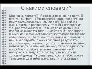 Юлия Матвеева   рекрутирование знакомых