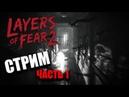 Layers of Fear 2. ОБЕЗУМЕВШИЕ МАНЕКЕНЫ ЗАТАЛКИВАЮТ ДЕРЕВЯННЫЙ ЕЛДАК В ПРОМЕЖНОСТЬ ЮНОГО АРИСТОКРАТА