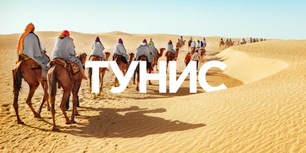 D ujQyvXvx0 Тунис из СПб 29.08.19 от 29800р. 12дн AI