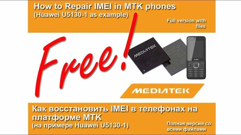 Как воcстановить imei в телефонах на платформе MTK   Repair Imei in MTK phones