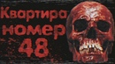 СТРАШНЫЕ ИСТОРИИ - КВАРТИРА НОМЕР 48 Страшилки на ночь