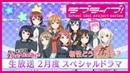 Lovelive! Nijigasaki school school idol club live broadcast unit establishment! ? Feeling Daisakusen 💛 × 💛 × 💛 Part. 2 live broadcast special drama How is it?