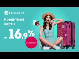 Продукты банка Хлынов