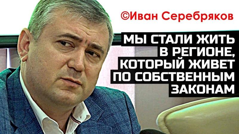Мы стали жить в регионе который живёт по собственным законам ©Иван Серебряков