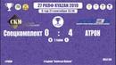 27 РКЛФ Ветеранский Кубок Спецкомплект АТРОН 0 4