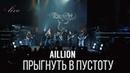 Aillion feat. Петр Елфимов - Прыгнуть в пустоту