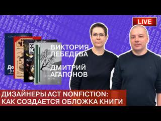 Дизайнеры АСТ nonfiction: как создается обложка книги
