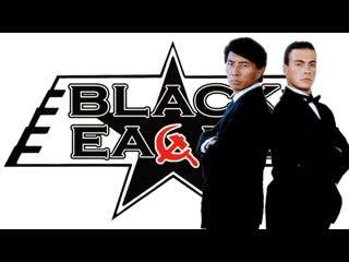 Черный орел / black eagle / director's cut. 1988 гаврилов (поздний)