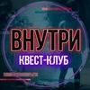 """Квест Иркутск """"ВНУТРИ"""" - Новый квестовый сезон"""