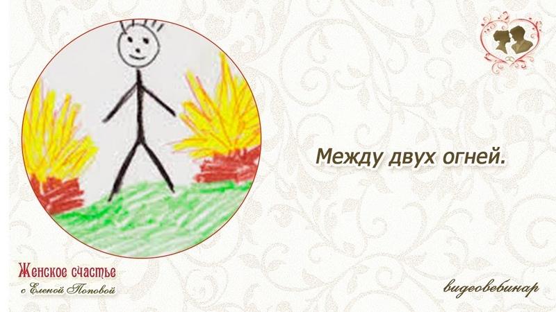 Между двух огней Елена Попова