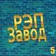 Шумков и Дементьев - Запись голоса. Проверка
