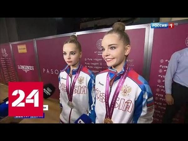 Сестры Аверины завоевали золото и серебро чемпионата мира в личном многоборье Россия 24