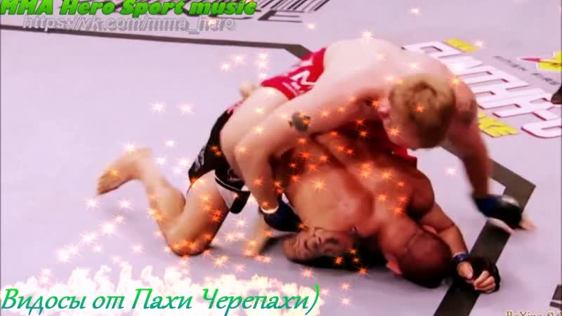 Гусь от Пахи Черепахи и группы MMA 365