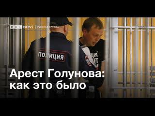 Как проходил суд над Иваном Голуновым