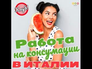 Консумация в Италии   Работа в клубах Италии для девушек из Украины и России
