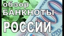 100 рублей 1993 г Обзор банкноты 100 rubles 1993 The review of the banknote
