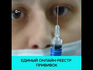 Родители будут получать уведомления о необходимых их детям прививках  Москва 24