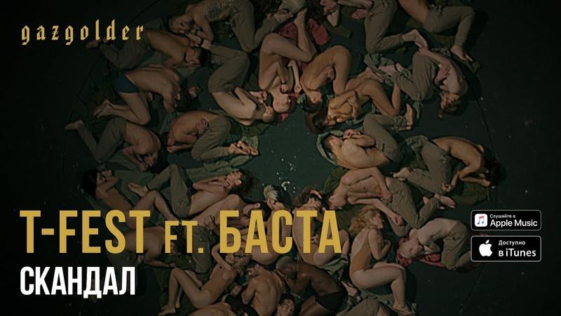T Fest feat Баста Скандал Piano Version