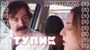 ТУПИК Озвучка DeeaFilm