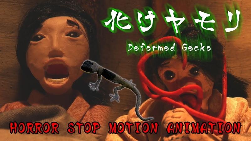 【自主制作アニメ】コマ撮りホラー 化けヤモリ(4/5) / Horror Stop Motion Animation