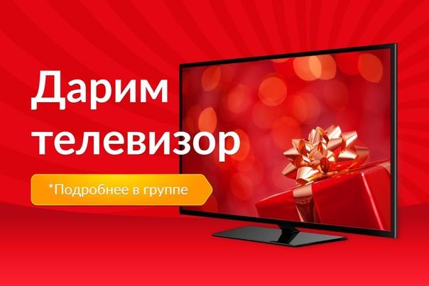 В подарок телевизор поздравления