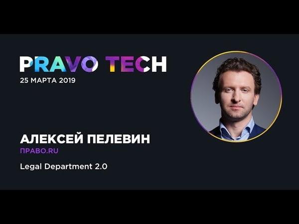 Pravo Tech. Выступление юриста