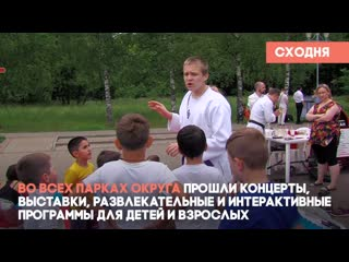 День России в Химках