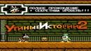 Duck Tales 2 NES Прохождение Утиные истории 2 Денди Dendy Walkthrough