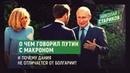 О чем говорил Путин с Макроном и почему Дания не отличается от Болгарии Николай Стариков