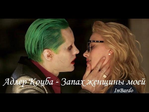 Харли Квинн и Джокер Запах женщины моей Отряд самоубийц