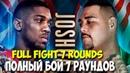 Anthony Joshua vs Andy Ruiz (Энтони Джошуа - Энди Руис) Полный бой, нокаут Джошуа (knockout Joshua)