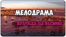 Нашумевшая мелодрама ٭٭ ВРАЧИХА НА ВЫЗОВЕ ٭٭ Русские мелодрамы 2019 новинки HD 1080P
