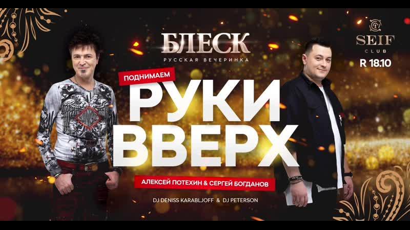 Den Karabljoff Potehin Live RWerh PromoTeaser For Blesque Russian Dance Party @ SeiF Club Tallinn Estonia 18-10-2019