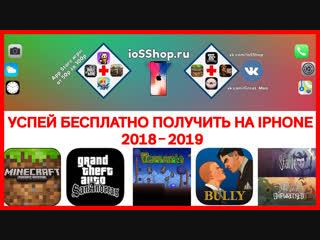 УСПЕЙ БЕСПЛАТНО ПОЛУЧИТЬ TERRARIA   MINECRAFT   GTA НА iPHONE 2018 - 2019