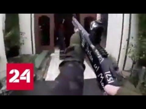 Новозеландский террорист мог иметь преступные связи по всему миру Россия 24