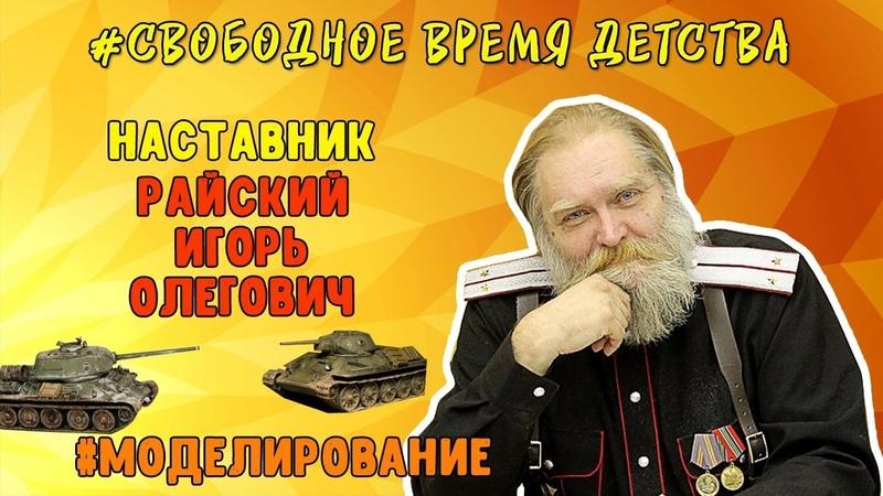 Стендовое моделирование наставник Райский Игорь Олегович