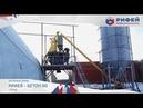 Автоматический РБУ производительностью 60 м куб Рифей Бетон 60
